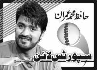 حافظ محمد عمران