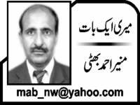 منیر احمد بھٹی