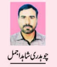 چوہدری شاہد اجمل