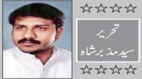 سید مدبر شاہ