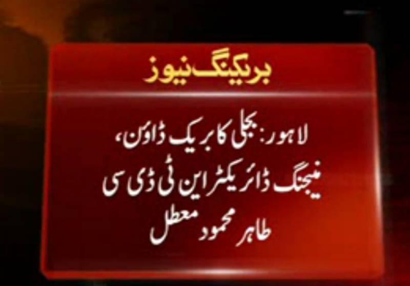 ملک میں بجلی کے بریک ڈاؤن کی سزا،ایم ڈی این ٹی ڈی سی طاہر محمود اور این پی سی سی کے جنرل مینجر چوہدری سلیم کومعطل کردیا گیا ہے