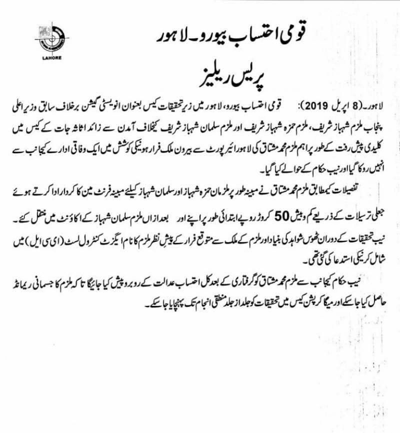 شریف فیملی کے مبینہ فرنٹ مین کو لاہور کی احتساب عدالت میں پیش کردیا گیا
