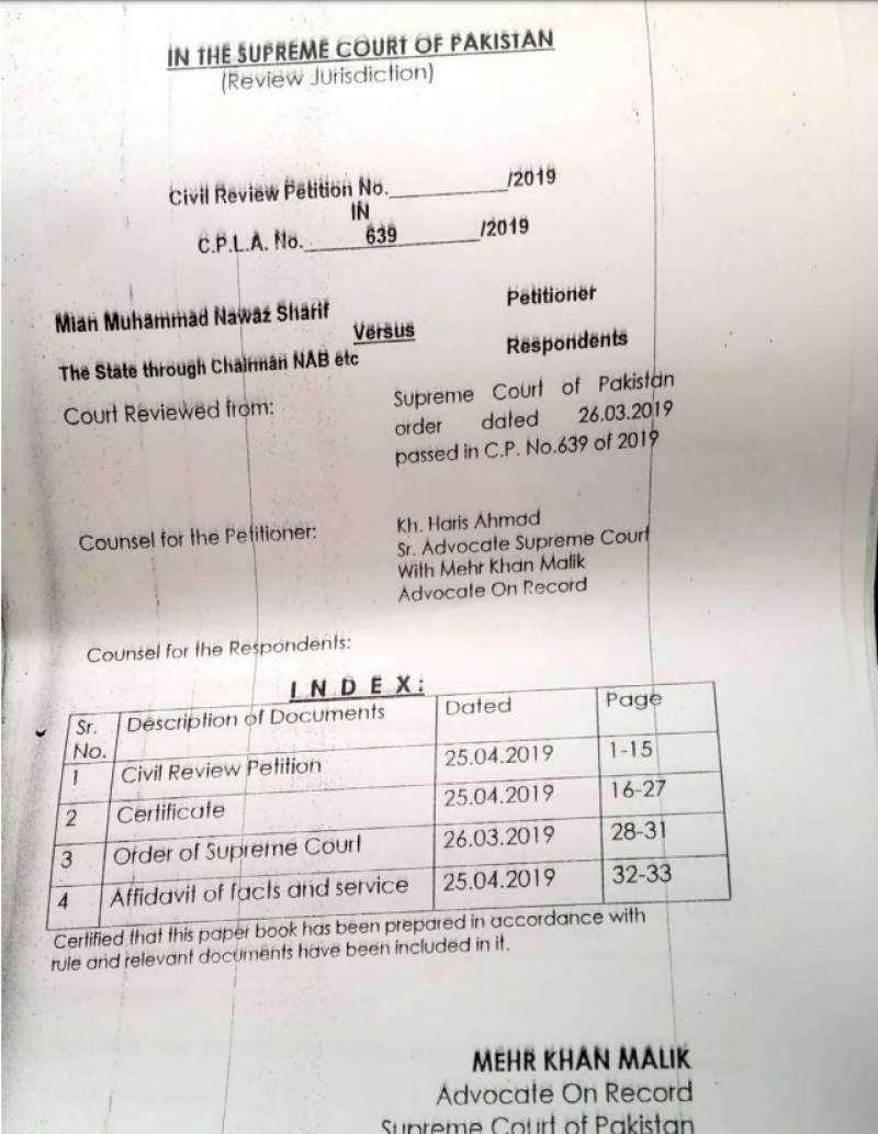 نواز شریف کی سپریم کورٹ میں مستقل ضمانت کیلئے درخواست دائر