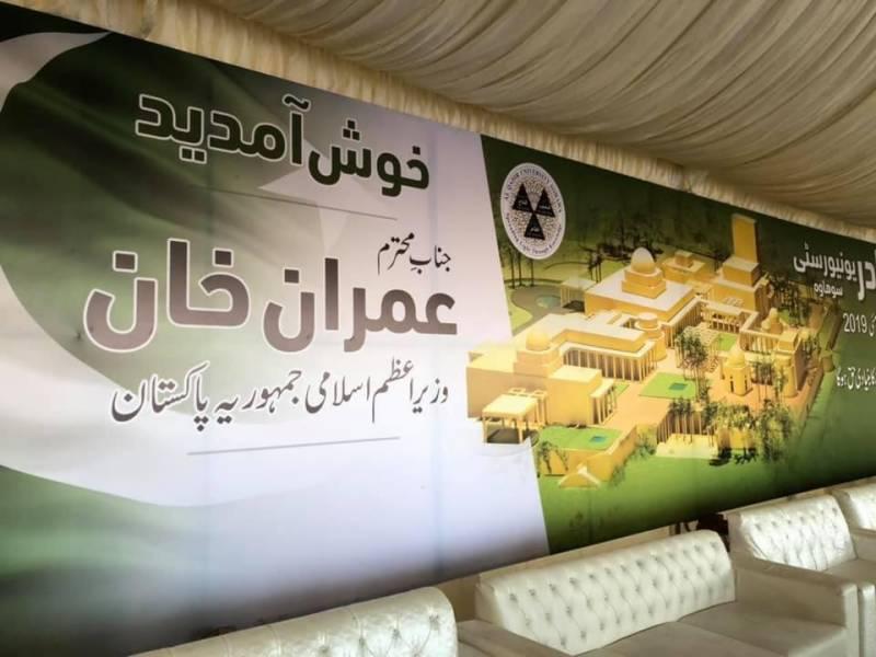 وزیراعظم عمران خان آج القادر یونیورسٹی سوہاوا کا افتتاح کریں گے
