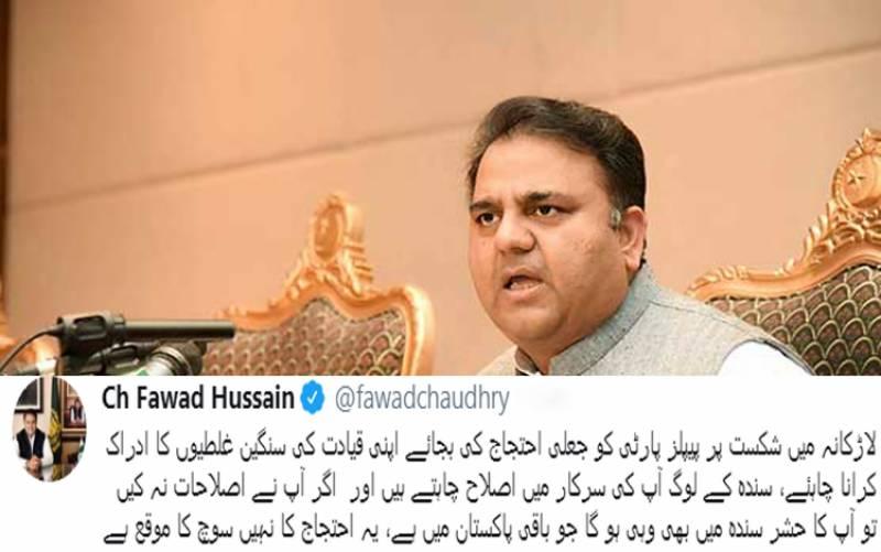 اصلاحات نہ کیں تو آپ کا سندھ میں بھی وہی حشر ہوگا جو باقی پاکستان میں ہوا: فواد چودھری
