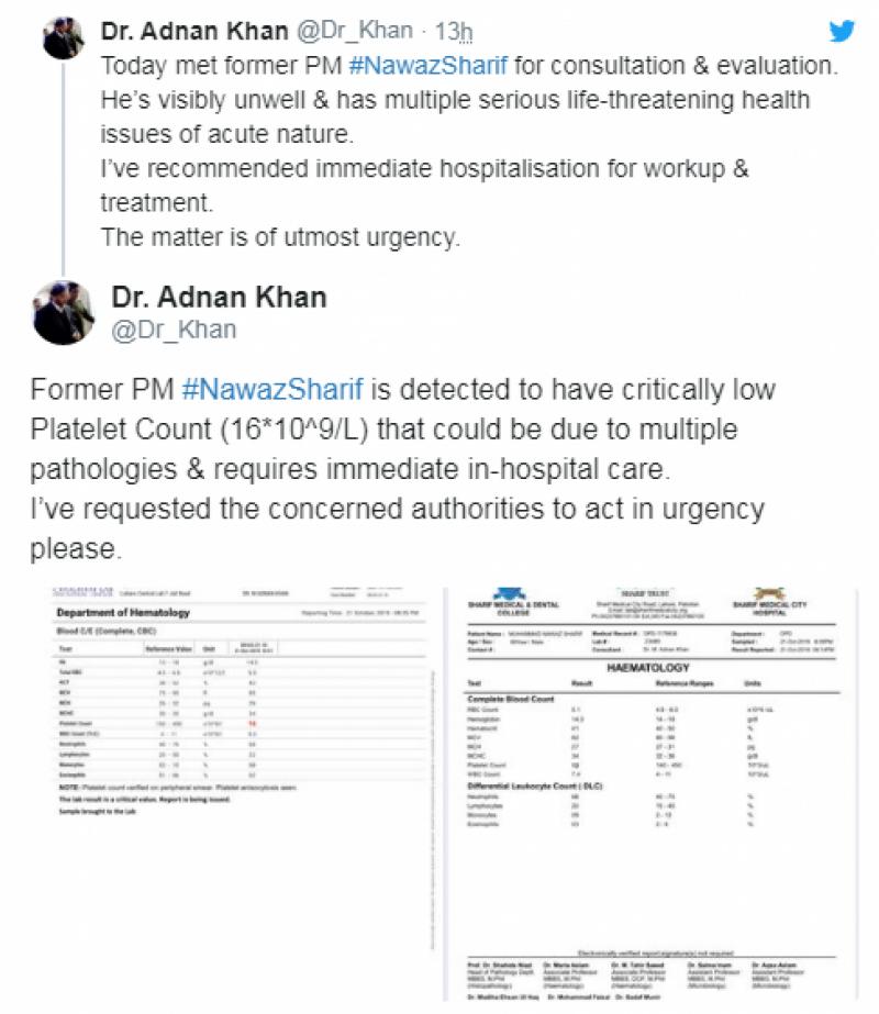 میاں نواز شریف کی طبیعت خراب، سروسز ہسپتال منتقل