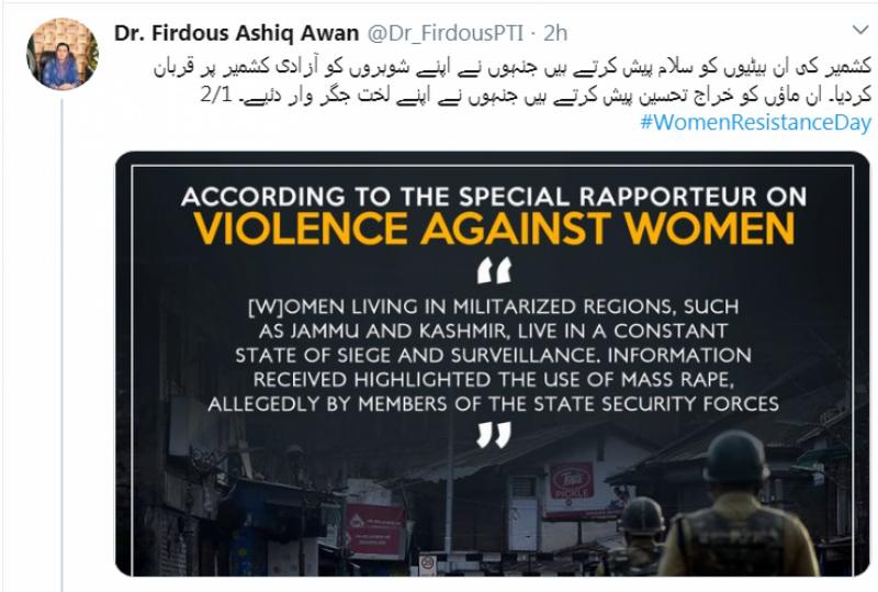 یوم مزاحمت نسواں کشمیر بھارتی مظالم کا سیاہ ترین دن ہے: فردوس عاشق اعوان