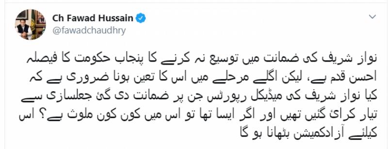 نواز شریف کی ضمانت میں توسیع نہ کرنے کا پنجاب حکومت کا فیصلہ احسن قدم ہے: فواد چوہدری
