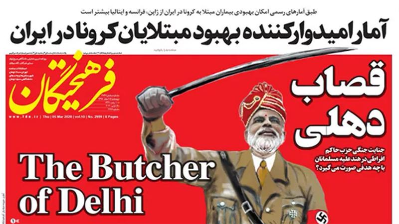 ایرانی اخبار نے پہلے صفحے پر مودی کو