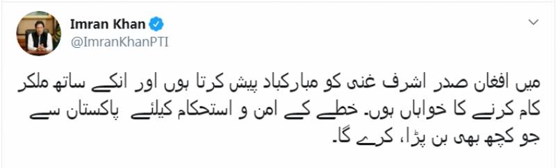 عمران خان کا اشرف غنی کو مبارک باد