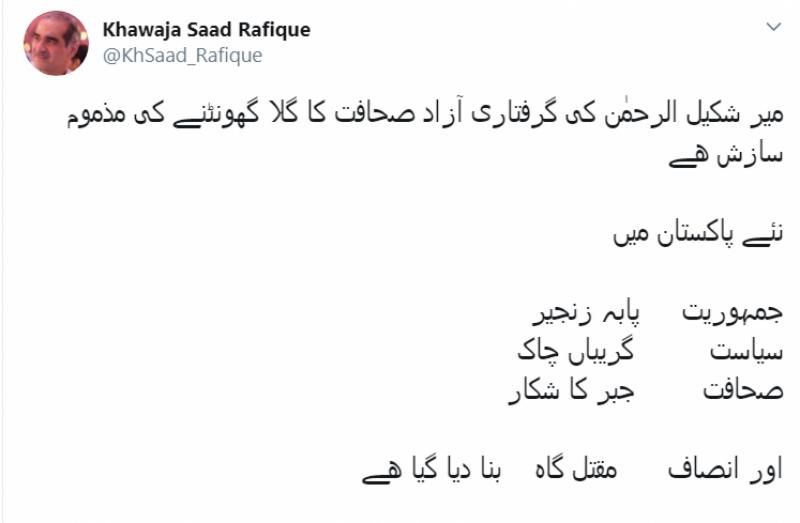 خواجہ سعد رفیق کی میر شکیل الرحمٰن کی گرفتاری کے حکومتی اقدام کی مذمت