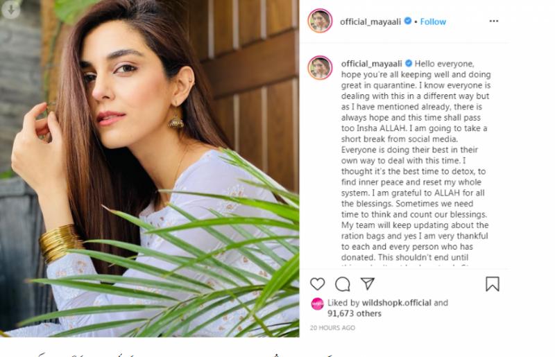 مایا علی کا کچھ عرصےکیلئےسوشل میڈیا سےدوری کااعلان