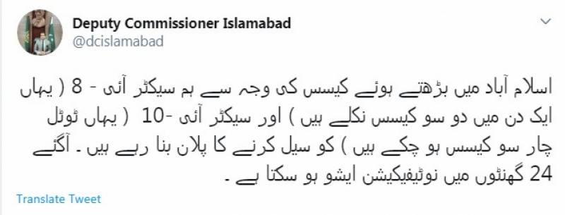 اسلام آباد کے دو سیکٹرز سیل کرنے کا فیصلہ