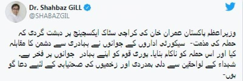وزیراعظم عمران خان کی کراچی اسٹاک ایکسچینج پر حملے کی مذمت