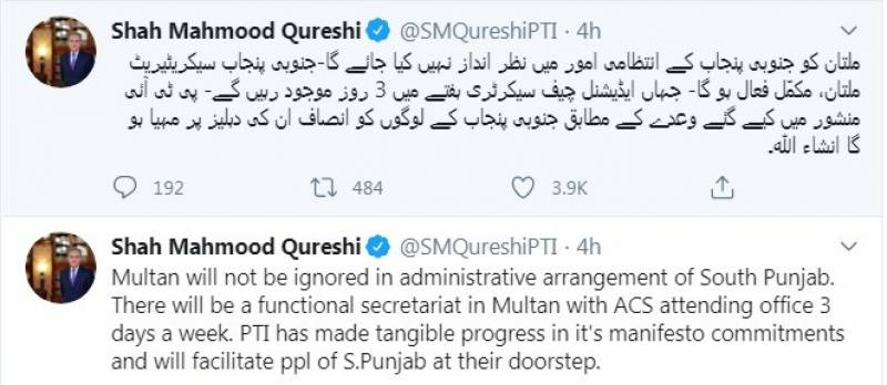 ملتان کو جنوبی پنجاب کے انتظامی امور میں نظر انداز نہیں کیا جائے گا:وزیر خارجہ