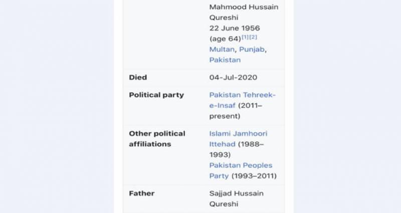 بھارتی شرپسندی، وکی پیڈیا پر وزیرخاجہ شاہ محمود قریشی کو مرحوم لکھ دیا گیا