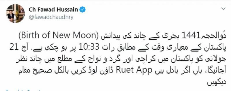 کراچی اور گردو نواح میں آج چاند نظر آ جائے گا: فواد چودھری