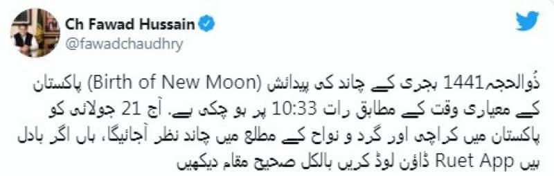 بادل ہیں تو چاند کہاں سے نظر آئے گا؟ وفاقی وزیر فواد چودھری