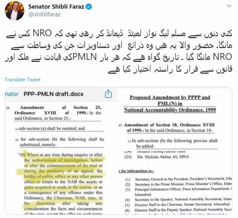 شبلی فراز نے ن لیگ کی جانب سے این آر او مانگنے کی دستاویزات شیئر کردیں