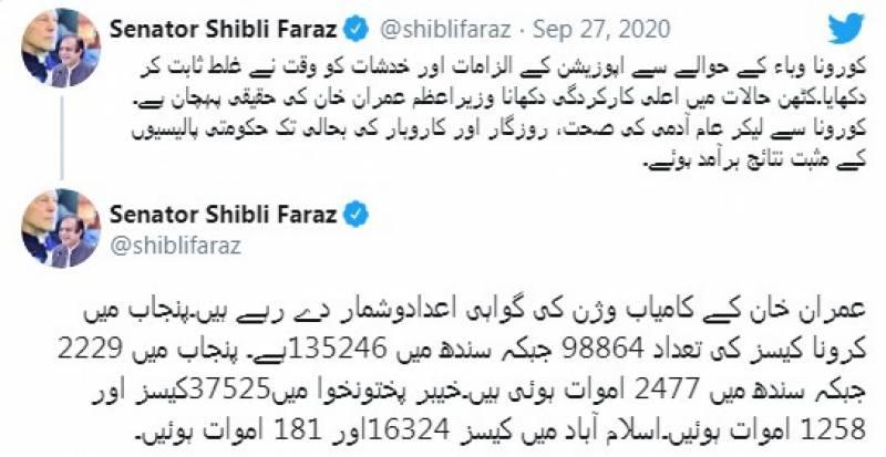 کٹھن حالات میں اعلیٰ کارکردگی دکھانا وزیراعظم عمران خان کی حقیقی پہچان ہے: شبلی فراز
