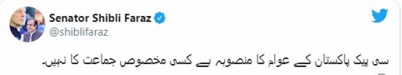 سی پیک پاکستان کے عوام کا منصوبہ ہے کسی مخصوص جماعت کا نہیں: شبلی فراز