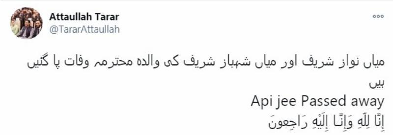 نواز شریف اور شہباز شریف کی والدہ شمیم اختر انتقال کر گئیں