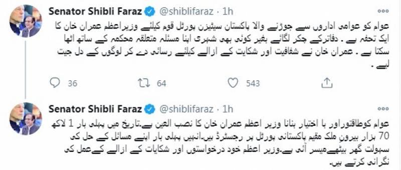 عوام کوطاقتوراور با اختیار بنانا وزیر اعظم عمران خان کا نصب العین ہے: شبلی فراز
