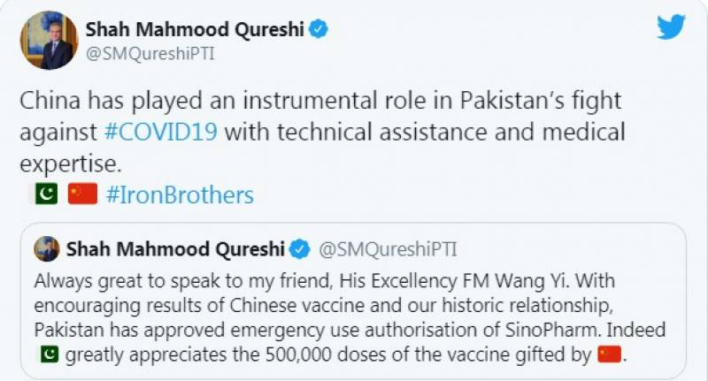 ہ چین کورونا ویکسین کی پہلی کھیپ پاکستان کو مفت دے گا:وزیر خارجہ