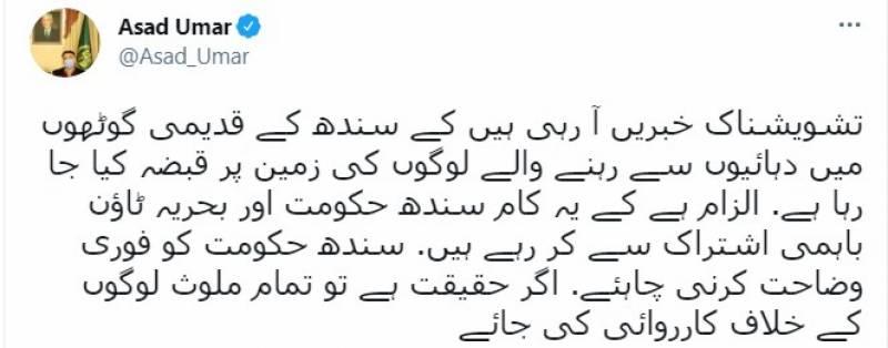 سندھ حکومت کو گوٹھوں پر مبینہ قبضےکی وضاحت کرنی چاہیئے:اسد عمر