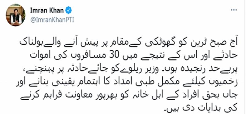 وزیراعظم عمران خان کا ٹرین حادثے پر پر اظہار افسوس ،تحقیقات کا حکم