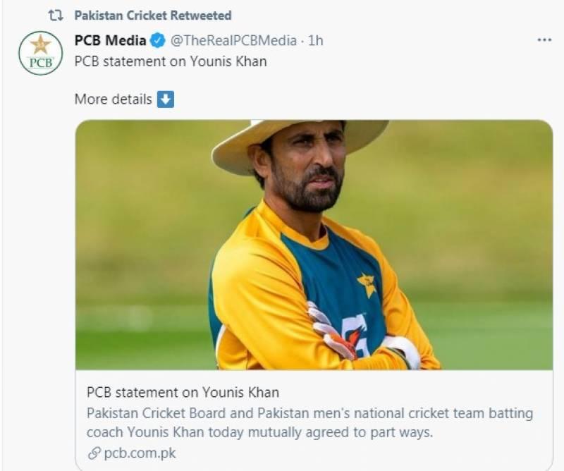 یونس خان نے بیٹنگ کوچ کے عہدے سے استعفیٰ دےدیا