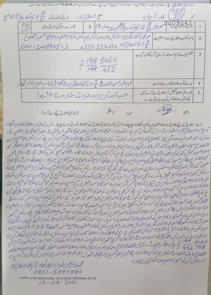 لال مسجد کے خطیب مولانا عبدالعزیز کے خلاف مزید 2 مقدمات درج