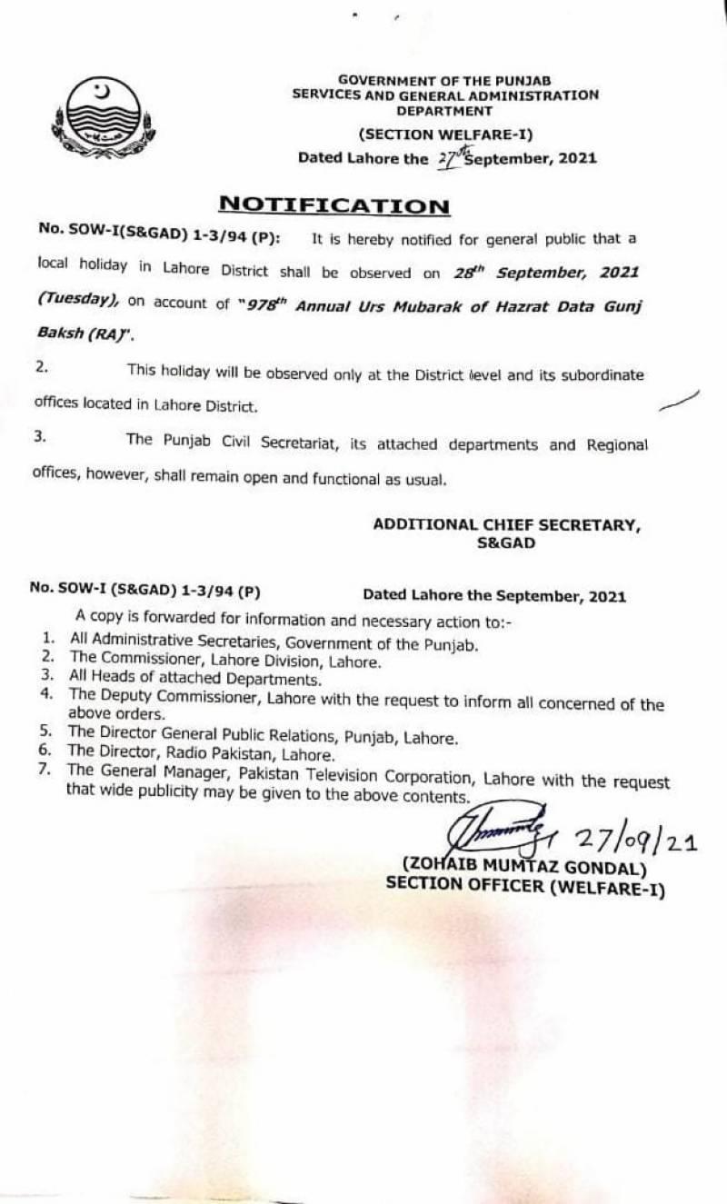 حکومت پنجاب نے28ستمبر کو لاہور میں عام چھٹی کا اعلان کر دیا