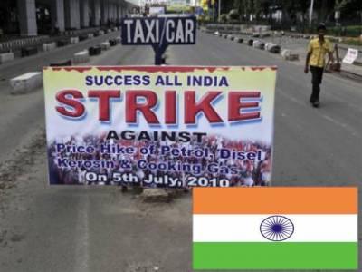 بھارت میں پیٹرولیم مصنوعات کی قیمتوں میں اضافے کے خلاف ہڑتال کے باعث معمولات زندگی معطل ہوگئے ۔