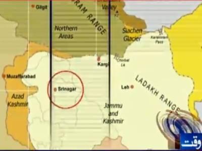 مقبوضہ کشمیر میں سری نگرکے قریبمسافر بس دریا میں گرنے سے پچیس سے زائدافراد جاں بحق ہوگئے ۔