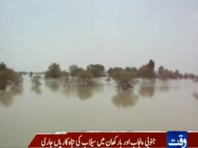 سیلابی ریلہ راجن پور کے علاقے فاضل پور میں داخل ہونے سے مزید بارہ دیہات زیرآب آگئے ہیں، ادھر بلوچستان کے علاقے بارکھان کے برساتی نالے سے مزیددو افراد کی لاشیں نکال لی گئی ہیں ۔