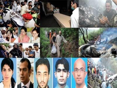 اقوام متحدہ امریکہ ، برطانیہ ، سعودی عرب ، چین ، بھارت اورافغانستان سمیت دیگر ممالک نے اسلام آباد طیارہ حادثہ میں قیمتی جانوں کے ضیاع پرافسوس کا اظہار کیا ۔