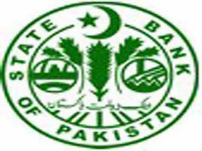 سٹیٹ بینک نے کہا ہے کہ رواں مالی سال کی پہلی سہ ماہی کے دوران سمندر پار پاکستانیوں کی ترسیلات زر میں ساڑھے تیرہ فی صد کی شرح سے اضافہ ہوا ہے۔