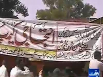 وزیراعلیٰ پنجاب کی طرف سے اعلان کردہ پیکج کی عدم فراہمیپر نارووال میں احتجاجی کیمپ قائمکرکے اساتذہ نےمطالبات کی منظوری تک احتجاج جاری رکھنے کااعلان کردیا۔