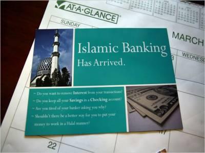 اسلامک بینکنگ کے موضوع پرلاہور میں ہونے والی بین الاقوامی کانفرنس ختم ہوگئی۔