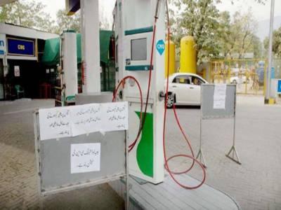 گیس لوڈمینجمنٹ کے تحت آج سےلاہور شیخو پورہ اور ساہیوال ریجن میں صنعتوں کو گیس کی فراہمی تین دن کے لیے بند کردی گئی ۔