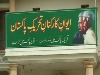 نظریہ پاکستان ٹرسٹ کے زیراہتمام تیسری تین روزہ قومی کانفرنس شروع ہوگئی