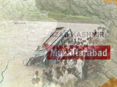 میرپور آزاد کشمیر، سکول وین نہرمیں گرنےسے بارہ بچےجاں بحق ۔