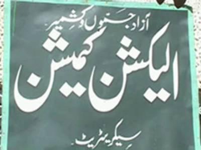 آزاد کشمیرالیکشن کمیشن نے حلقہ ایل اے سینتیس وادی ٹو لاہور میں ایک بار پھر انتخابات ملتوی کردیئے ہیں۔