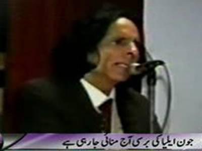 برصغیر میں نمایاں حیثیت رکھنے والے پاکستانی شاعراورفلسفی جون ایلیا کی برسی آج منائی جارہی ہے۔