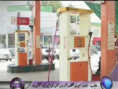 گیس لوڈمینجمنٹ پلان کے تحت لاہور سمیت پنجاب کے مختلف شہروں میں سی این جی اسٹیشنز آج سے تین روزکے لئے بند ۔