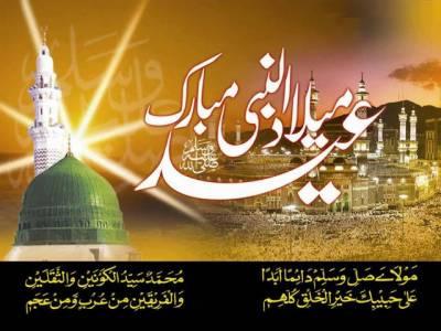 عیدمیلاد النبی صلی اللہ علیہ والہ وسلم آج عقیدت و احترام سےمنائی جا رہی ہے،ملک بھرمیں جلوس، ریلیوں اور محافل کا سلسلہ جاری ہے۔
