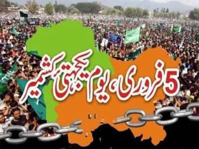 پاکستان سمیت آج دنیا بھر میں یوم یکجہتی کشمیرمنایا جارہا ہے۔ دن کی مناسبت سے مختلف شہروں میں احتجاجی مظاہرے کئے جارہے ہیں۔