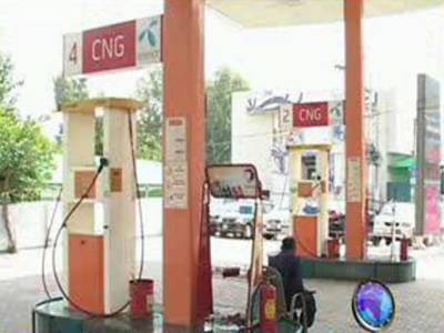 گیس لوڈ مینجمنٹ پلان کے تحت لاہورسمیت مختلف ریجنز کےسی این جی اسٹیشنزآج صبح چھ بجےسےاگلےتین دن کیلئےبند ۔