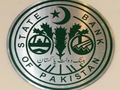 بینکاری نظام میں رقم کی کمی دور کرنے کے لئے مرکزی بینک نے کمرشل بینکوں کو ایک سو پچیس ارب روپے فراہم کردیئے ہیں۔